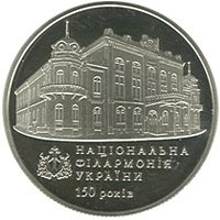 150 лет Национальной филармонии Украины 2 гривны Украины 2013