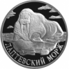 Лаптевский морж 1 рубль Россия 1998 серебро
