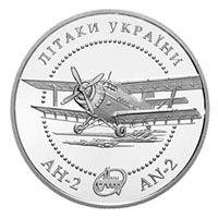 Самолет АН-2 Монета 5 гривен 2003