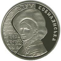 Ольга Кобылянская 2 гривны Украины 2013  Новинка!