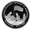 Освобождение  Варшавы 3 рубля Россия 1995 Пруф