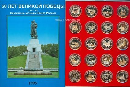 50 лет великой победы цена монеты 15 копеек 1917 1967