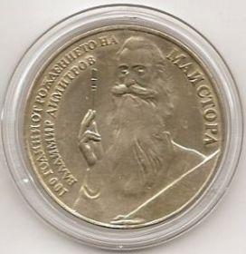 100 лет с рождения Владимира Димитрова- Майстора  5 левов  Болгария 1981