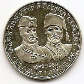 120 лет гибели Хаджи Димитра и Стефана Караджи (1868-1988) 5 левов Болгария 1988