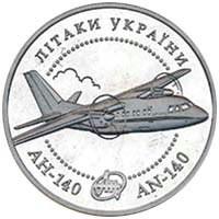 Самолет АН-140 монета 5 грн.
