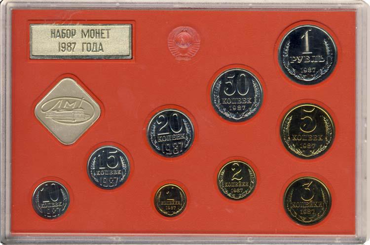 Набор монет ссср могилев россия