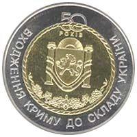 50 лет вхождения Крыма в состав Украины
