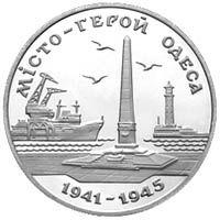 Город-герой Одесса 200000 карбованцев 1995